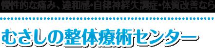 【羽村市の整体】むさしの整体療術センター:ホーム