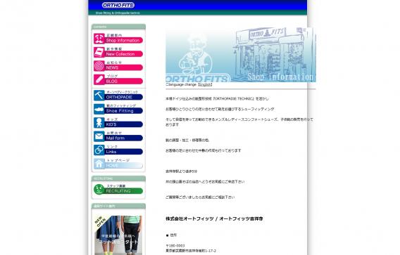 Screenshot-2018-3-21 ORTHOFITS-Kichijoji - Shop information